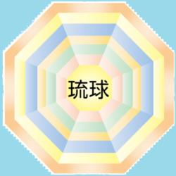 沖縄のユタ(占い)