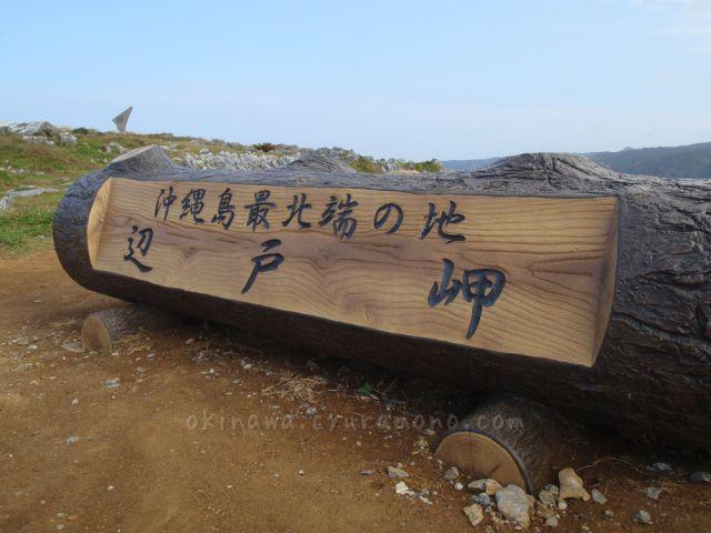 沖縄最北端の地辺戸岬