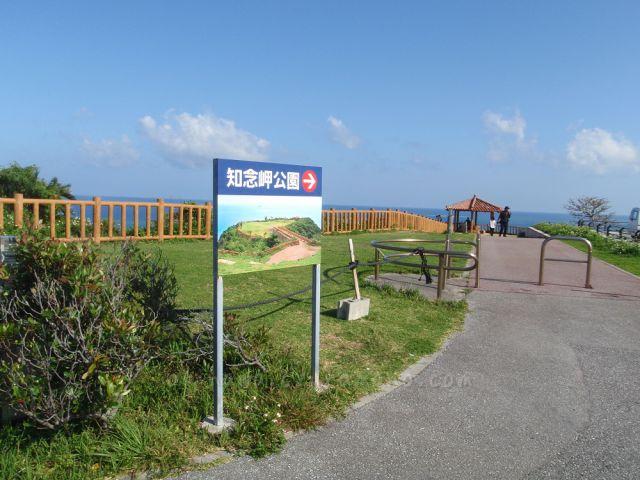 知念岬公園の入り口