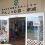 南城市地域物産館 がんじゅう駅・南城