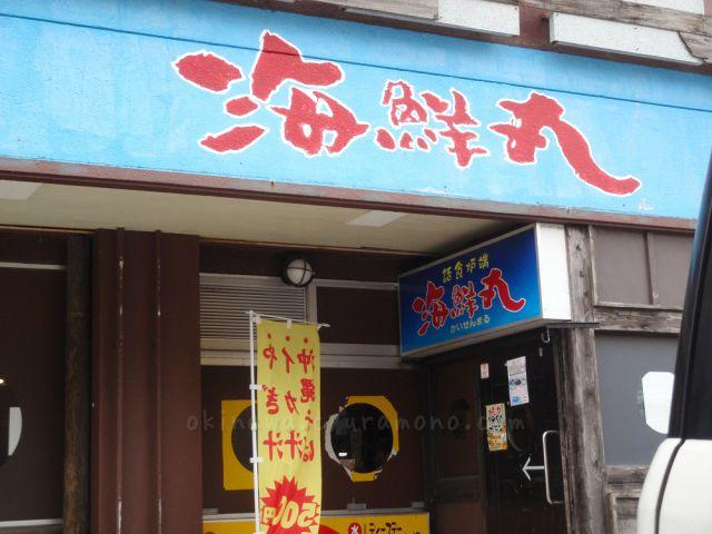 海鮮丸美里店