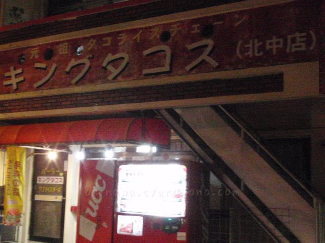 キングタコス北中店