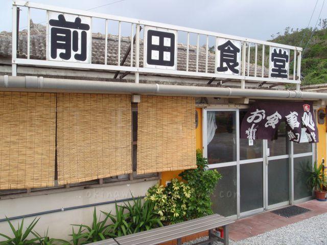 前田食堂大宜味店