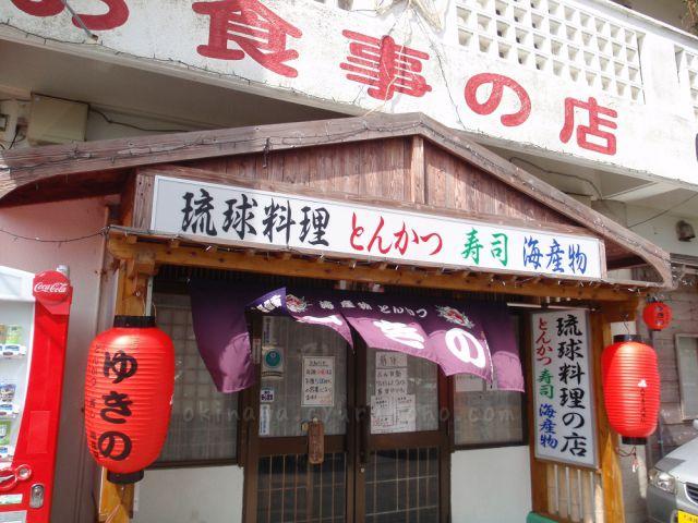 ゆきの琉球料理