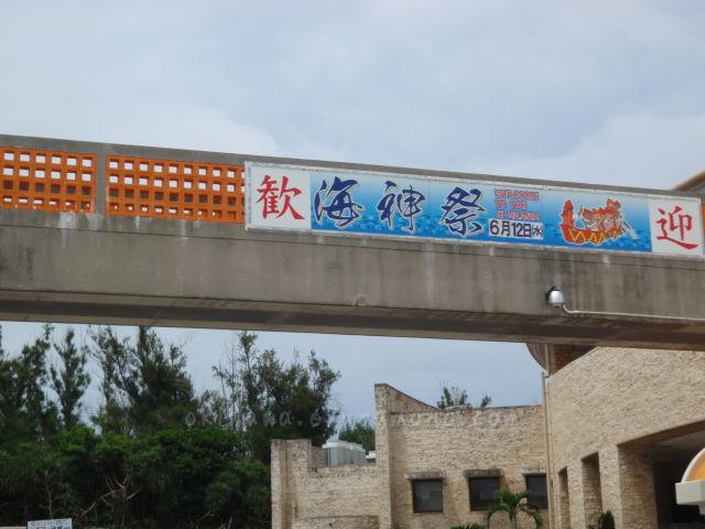 海神祭伊江村
